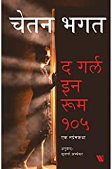 The Girl in Room 105 (Marathi Edition) Kindle Edition