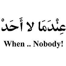 عندما لا أحد