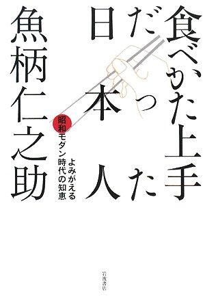 食べかた上手だった日本人―よみがえる昭和モダン時代の知恵