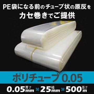 ポリチューブ 0.05mm厚 25mm×500m(1本)