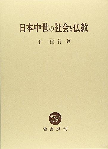 日本中世の社会と仏教