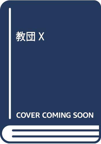 教団X (集英社文庫(日本))