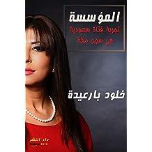 المؤسسة: تجربة فتاة سعودية في سجن مكة (Arabic Edition)