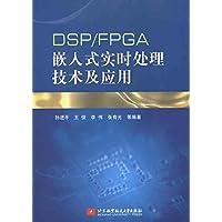 DSP\FPGA嵌入式实时处理技术及应用