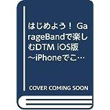 楽しくマスターする GarageBand  iOS版
