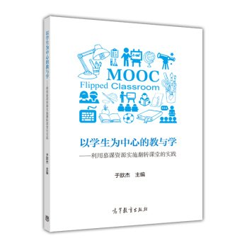 Download Practice of student-centered teaching and learning resources to implement the use of Mu class flipped classroom(Chinese Edition) pdf