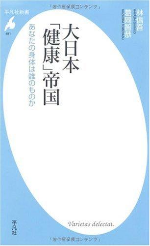 大日本「健康」帝国―あなたの身体は誰のものか (平凡社新書)
