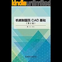 机械制图及CAD基础(第2版)