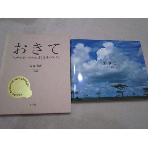 Commitment of the earth seen in Africa Serengeti - law (1986) ISBN: 4096804118 [Japanese - Europe Serengeti