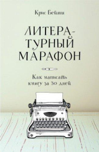 Read Online Literaturnyy marafon. Kak napisat knigu za 30 dney pdf epub