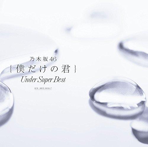 乃木坂46 / 僕だけの君~Under Super Best~[通常盤]の商品画像
