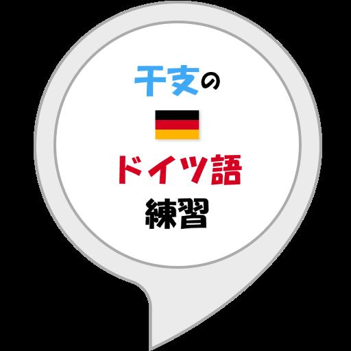 干支のドイツ語練習