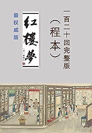 《紅樓夢》程本120回完整版 (Traditional Chinese Edition)