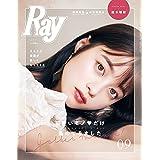 Ray 2021年 9月号