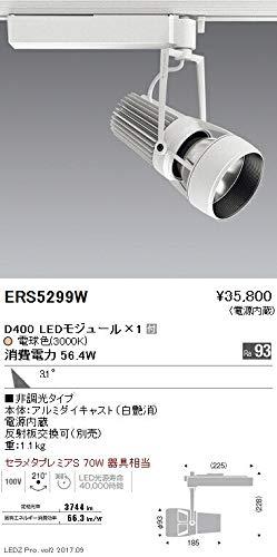 ENDO LEDスポットライト 配線ダクトレール用 セラメタプレミアS70W相当 電球色3000K 広角 白 ERS5299W (ランプ付)   B07HQB9VML