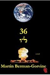 36 Kindle Edition