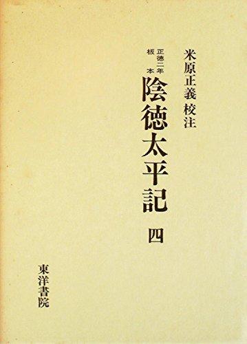 陰徳太平記〈4〉―正徳二年板本 (...