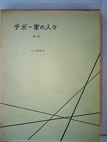 チボー家の人々〈第4巻〉 (1962年)