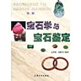 img - for Gemology and Gem Identification ( Second Edition )(Chinese Edition) book / textbook / text book