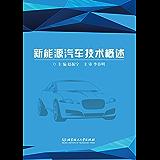 新能源汽车技术概述