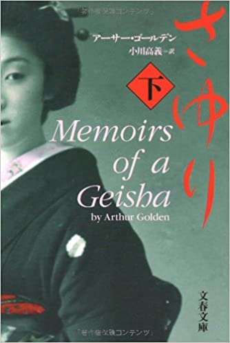 Remarkable, very memoirs of geisha by arthur golden question interesting