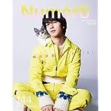 Numero TOKYO 2021年 3月号 増刊