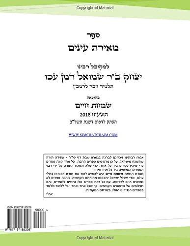 Download Kabbalh Sefer ME'IRAT ENAYM (Hebrew): Interpretation the secrets according to Kabbalah to Ramban (Volume 1) (Hebrew Edition) PDF