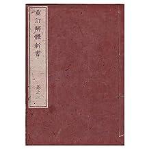 wahon jyuutei kaitaishinsho (nagano denpa gijyutukenkyuujyo) (Japanese Edition)