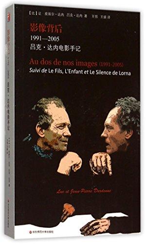 Au dos de nos Images (1991-2005): Suivi de Le Fils, L'enfant et Le Silence de Lorna (Chinese Edition)