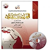 img - for Arabic Between Your Hands Textbook: Level 4, Part 2 (With MP3 CD) (Arabic Edition) book / textbook / text book