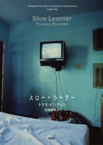 Slow Learner (Thomas Pynchon novel all) (2010) ISBN: 4105372068 [Japanese Import] ebook