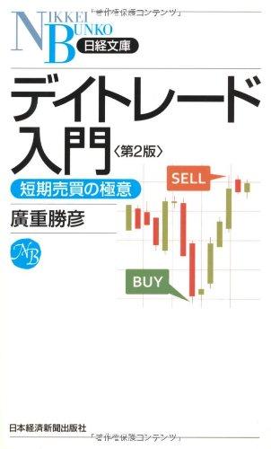 デイトレード入門―短期売買の極意 〈第2版〉 (日経文庫)
