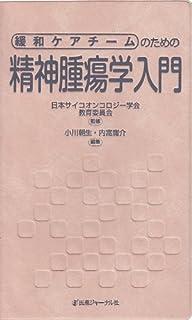 精神腫瘍学 | 内富 庸介, 小川 ...