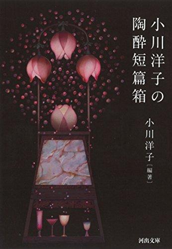 小川洋子の陶酔短篇箱 (河出文庫)