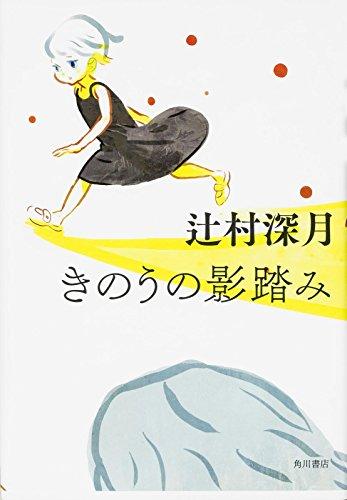 きのうの影踏み (幽BOOKS)