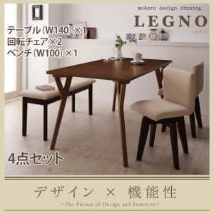 ダイニングセット 4点セット(テーブル幅140+回転チェア×2+ベンチ) テーブル(NA)×チェア類(DBR)[LEGNO]回転チェア付きモダンデザインダイニング レグノ