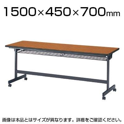 ニシキ工業 スタックテーブル 幅1500×奥行450mm 幕板なし LHB-1545 チーク B0739NM1CF チーク チーク