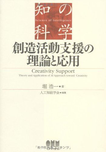 Sōzō Katsudō Shien No Riron To Ōyō pdf epub
