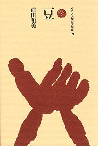 豆 (ものと人間の文化史)