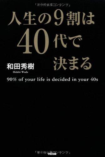 人生の9割は40代で決まる