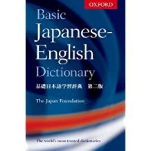 Oxford Basic Japanese-English Dictionary, 2nd Ed.