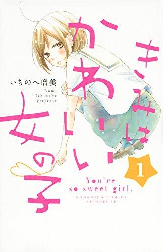 きみはかわいい女の子(1) (講談社コミックス別冊フレンド)