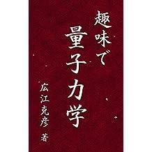 Eman lectures on Quantum Physics shumi de ryoushirikigaku (Japanese Edition)