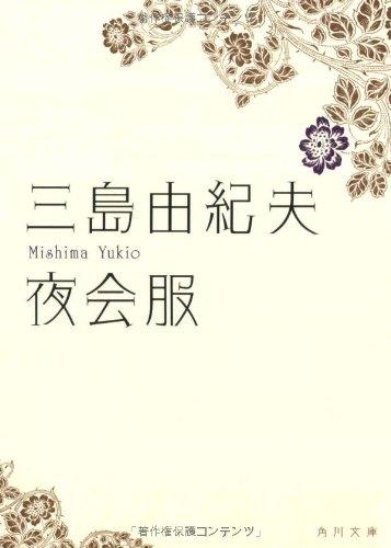 夜会服 (角川文庫)