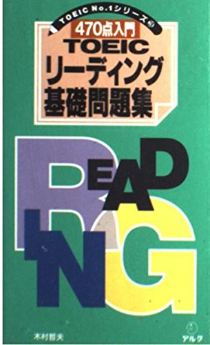 470 point Introduction TOEIC Reading basic problem Shu (TOEIC NO.1 series) (1994) ISBN: 4872343514 [Japanese Import]