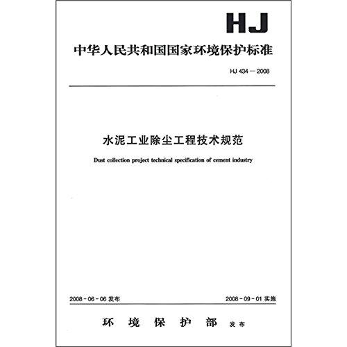 中华人民共和国国家环境保护标准(HJ434-2008):水泥工业除尘工程技术规范