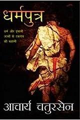 Dharamputra  (Hindi) Kindle Edition