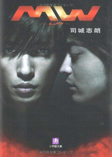 MW ムウ (小学館文庫)