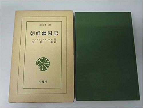 朝鮮幽囚記 (1969年) (東洋文庫...