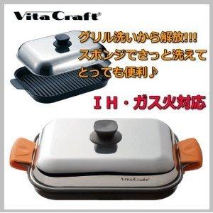 ビタクラフト グリルパン【シリコングリップ・レシピ本付】【IH・ガス対応